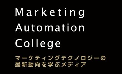 マーケティングテクノロジーの最新動向を学ぶメディア